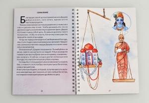 Великие уроки Дхрувы Махараджа