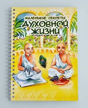 Маленькие секреты духовной жизни