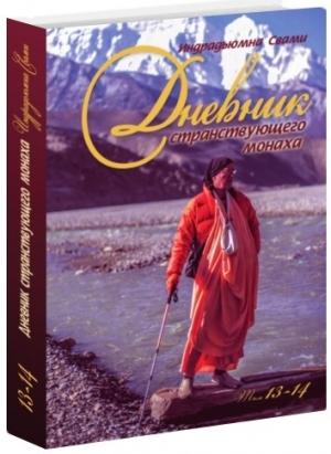 Индрадьюмна Свами - Дневник странствующего монаха. Том 13-14