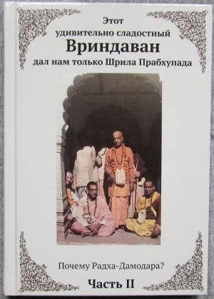 Бхакти Гамья деви даси - Этот удивительно сладостный Вриндаван дал нам только Шрила Прабхупада: Кн. 2