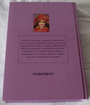 Санатана Госвами. Хари-бхакти-виласа: Том 3: Виласы 11–15