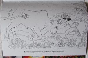 """Книжка-раскраска """"Пастушок Враджа. Кришна ‒ герой"""""""