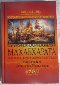 Махабхарата. Книги 8-9. Карна-парва (Книга о Карне), Шалья-парва (Книга о Шалье)