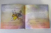 Как видеть Бога во всем. Книга для детей любого возраста.