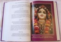 Шри Радха-махима-расарнавам. Нектарный океан славы Шримати Радхарани