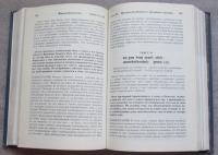 Шримад-Бхагаватам 3.3 (1-е издание)