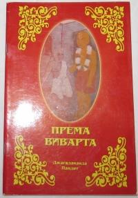 Джагадананда Пандит -  Према-виварта (Превращения божественной любви)