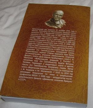 Кришнананда дас - В поисках сознания Кришны. Том 1