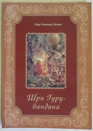 Гоур Говинда Свами - Шри Гуру-вандана