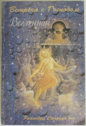 Равиндра Сварупа дас - Встреча с Господом Вселенной. Избранные очерки 1978-1983 гг