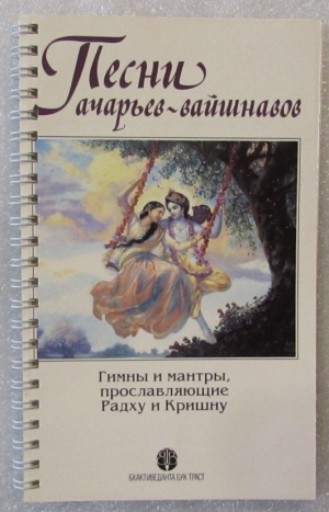 Песни ачарьев-вайшнавов. Вайшнавский песенник на пружинке