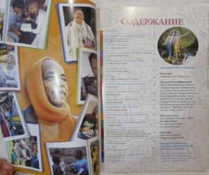Журнал «Санкиртана новой эпохи» № 10, 2016