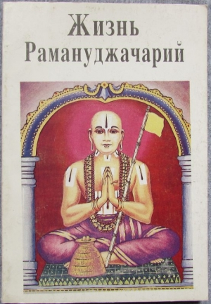 Жизнь Рамануджачарьи (Kaumara Press.1994)