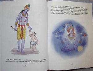 Бхагавад-гита для детей