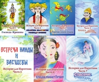 Истории для Нароттама. Комплект из 7 книг