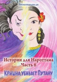 Истории для Нароттама: Часть 6 - Кришна убивает Путану