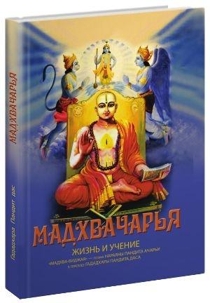 Мадхвачарья. Жизнь и учение