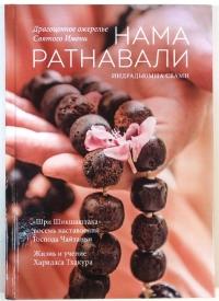 Индрадьюмна Свами - Нама Ратнавали: Драгоценное ожерелье святого имени