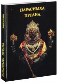Нарасимха-пурана
