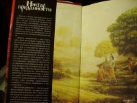 Нектар преданности (1-е издание)