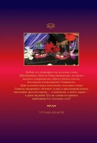 Шри Кришна махима-расарнавам (Нектарный океан славы Шри Кришны)