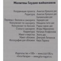 Молитвы Гаудия-вайшнавов (Песенник)