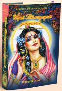 Шиварама Свами - Кришна во Вриндаване. Том 4: Шри Дамодара-джанани. Мама Господа Дамодары