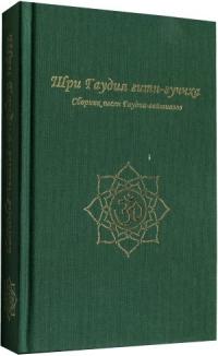 Шри Гаудия гити-гуччха: Сборник песен Гаудия-вайшнавов