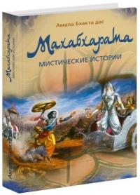 Амала Бхакта дас. Махабхарата: Мистические истории. 4-е изд.
