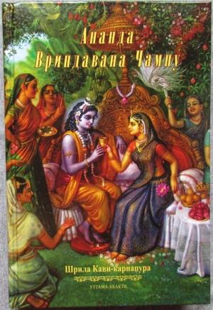 Шри Кави-карнапура - Ананда Вриндавана Чампу