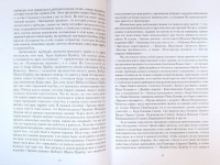 Арчана-дипика: Поклонение Божествам: Теологические основы и примерное практическое руководство