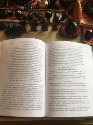 Аварана-пуджа. Поклонение окружению Господа (Упасана-коша, том 14)