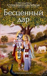 А.Ч. Бхактиведанта Свами Прабхупада - Бесценный дар