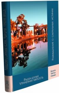 Бхакти Тиртха Свами - Радха-шунья: Утраченная милость
