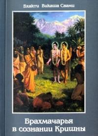 Бхакти Викаша Свами - Брахмачарья в Сознании Кришны