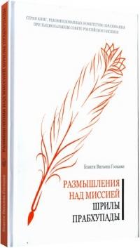 Бхакти Вигьяна Госвами - Размышления над миссией Шрилы Прабхупады. 2-е изд.