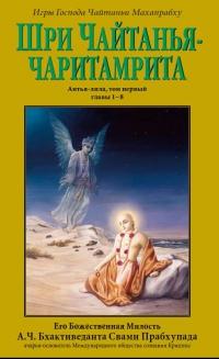 """""""Чайтанья-чаритамрита"""", Антья-лила, том 1. Главы 1-8"""