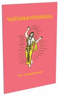 Чайтанья-упанишад из «Атхарва-веды»