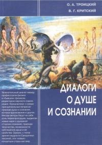 Диалоги о душе и сознании в свете науки и религии