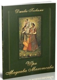 Джива Госвами - Шри Мадхава-махотсава