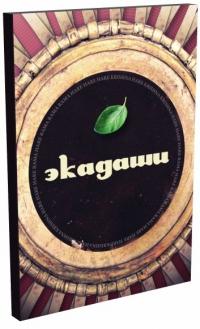 Экадаши и другие аспекты практики гаудия-вайшнавов (УЦЕНКА)