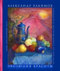 Александр Хакимов - Эволюция красоты. Авторский арт-альбом философа и художника