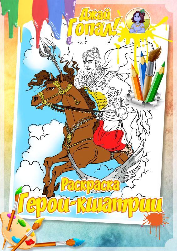"""Раскраска """"Герои-кшатрии"""" (с наклейками) Купить книжку для ..."""