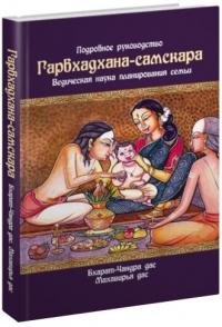 Гарбхадхана-самскара: Ведическая наука планирования семьи. Подробное руководство