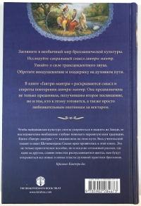 Шачинандана Свами - Гаятри-мантры (История. Теория. Практика)
