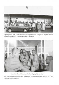 Хари Шаури дас - Трансцендентный дневник. Том 5. Октябрь 1976 — декабрь 1976
