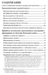 "Харидев дас - ""Бхагавад-гита"" (подробный перевод)"