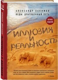 Александр Хакимов - Иллюзия и реальность