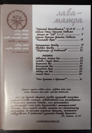 """""""Лава-матра"""". №12"""