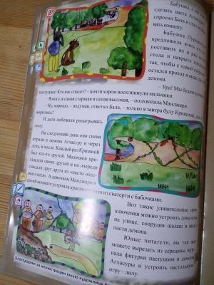 Джай гопал. Детский журнал. №5